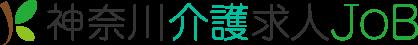 神奈川特化・介護職専門の求人サイト「神奈川介護求人JOB(ジョブ)」