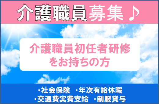 【川崎市】【パート】介護職のお仕事♪マイカー通勤可!夜勤のみ!! イメージ