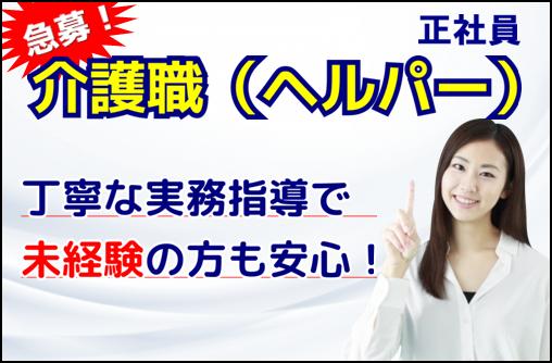 【横浜市】正社員★急募!★2018年3月オープンの介護付有料老人ホームで、介護職(ヘルパー)のお仕事★マイカー通勤可!!未経験でもOKです♪ イメージ