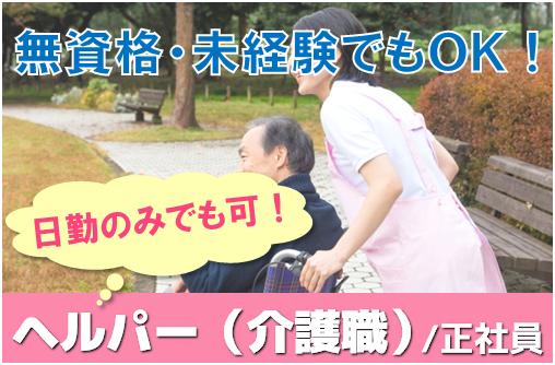 【中郡二宮町】【正社員】★介護付有料老人ホームでヘルパー(介護職)のお仕事♪無資格の方・未経験の方、OKです! イメージ