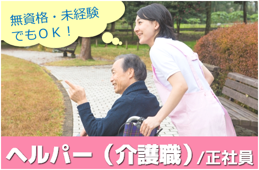 【川崎市】【正社員】★介護付有料老人ホームでヘルパー(介護職)のお仕事♪無資格の方・未経験の方、OKです! イメージ