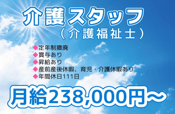 【正社員】有料老人ホームの介護スタッフ(介護福祉士)◆月給238,000円~ | 小金井市東町 イメージ