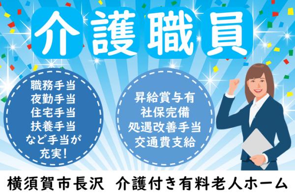 【正社員】介護付き有料老人ホームの介護職◆月給190,000~210,000円|横須賀市長沢 イメージ