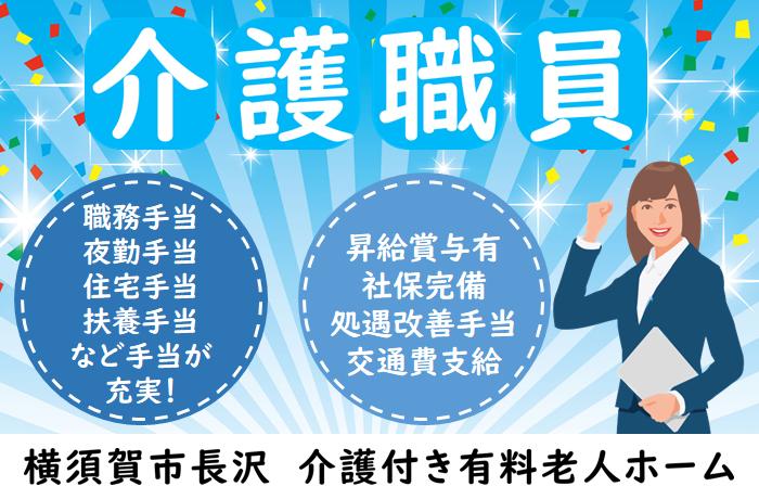 【正社員】介護付き有料老人ホームの介護職◆月給190,000~210,000円 横須賀市長沢 イメージ