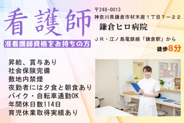 【正社員】病院の看護師(准看護師) 月給186,000円〜324,000円   鎌倉市材木座 イメージ