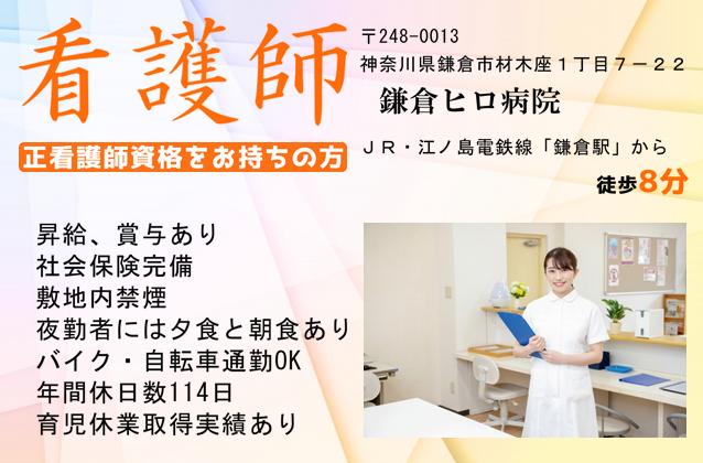 【正社員】病院の看護師(正看護師) 月給194,500円〜362,500円 | 鎌倉市材木座 イメージ