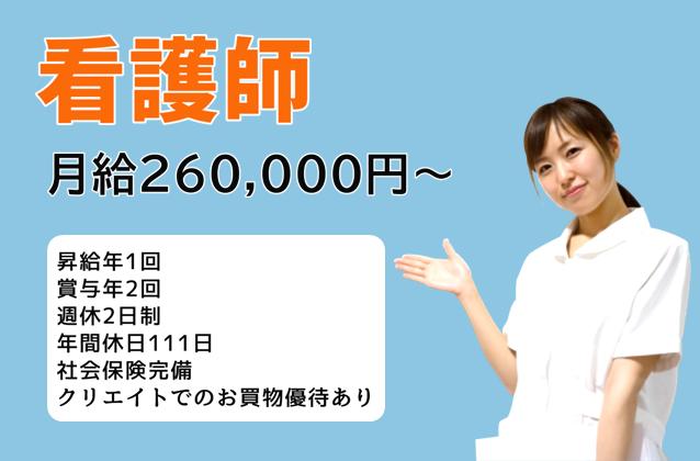 【正社員】デイサービスの看護師 月給260,000円~ | 横浜市中区本牧三之谷 イメージ