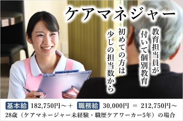 【正職員】居宅介護支援事業所のケアマネジャー 月給212,750円~ | 横浜市旭区白根 イメージ