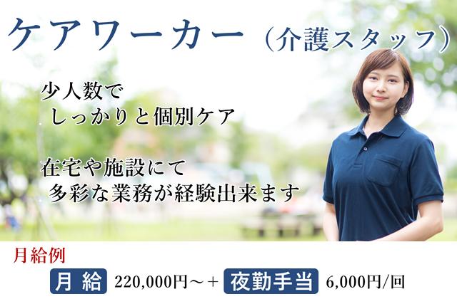 【正職員】小規模多機能型居宅介護事業所のケアワーカー(介護スタッフ) 月給220,000円~+夜勤手当(6,000円/回) | 高津区久末 イメージ