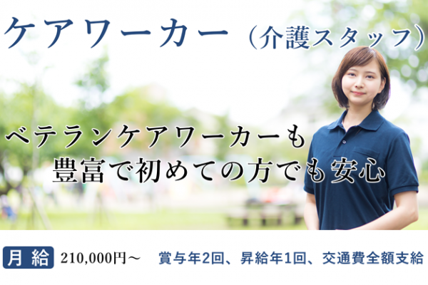 【正職員】デイサービスケアワーカー(介護スタッフ) 月給210,000円~ | 港北区小机町 イメージ