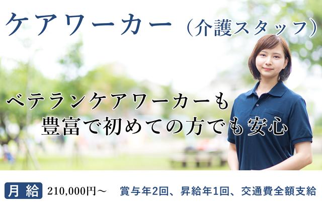 【正職員】デイサービスケアワーカー(介護スタッフ) 月給210,000円~ | 磯子区広地町 イメージ