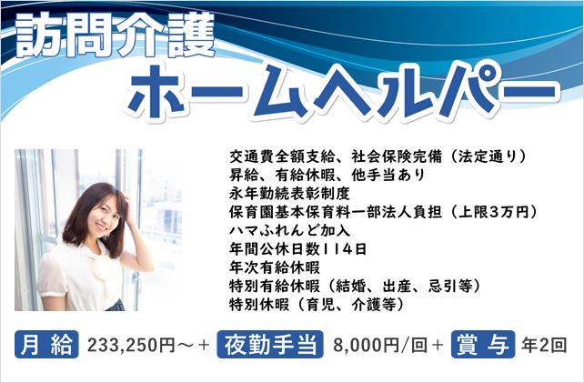 【正職員】ホームヘルパー ★月給233,250円~+夜勤手当(1回につき8,000円)+賞与年2回 | 青葉区しらとり台 イメージ